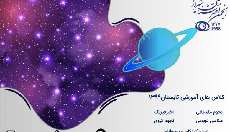 دوره نجوم انجمن اختر شناسی شیراز